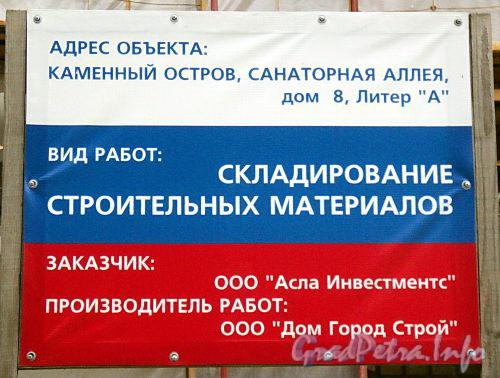Санаторная аллея, д. 8, лит. А. Информационный щит. Фото сентябрь 2010 г.