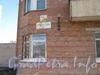 Брестский бул., дом 11. Табличка с номером дома со стороны двора. Фото март 2012 г.