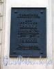 Конногвардейский бул., д. 7. Особняк М.В.Кочубея. Охранная доска. Фото июль 2009 г.