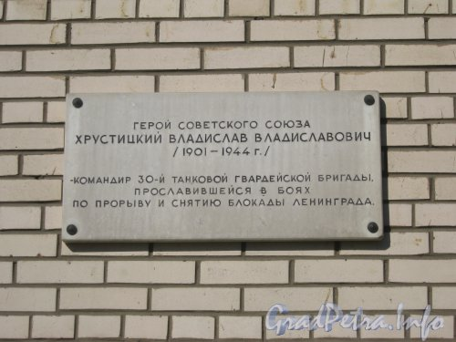 Бульвар Новаторов, дом 116. Мемориальная табличка на стене дома. Фото 23 мая 2012 г.