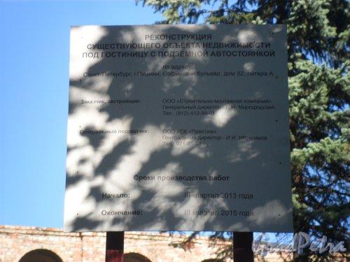 г. Пушкин, Софийский бульвар, дом 32 А. Информационный щит. Реконструкция существующего объекта недвижимости под гостиницу с подземной автостоянкой. Фото 6 сентября 2013 года.