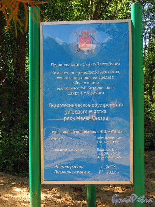 Информационный щит о производстве гидротехнических работ на реке Малая Сестра. Фото 4 июля 2013 г.