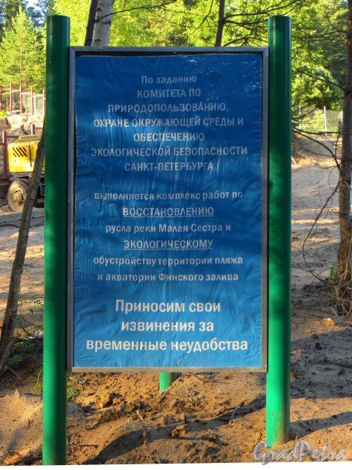 река Малая Сестра. Информационный щит о производстве гидротехнических работ. Фото 4 июля 2013 г.