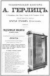 Реклама технической конторы «А. Герлицъ», представителя шведского завода «Братья Грахамъ» (Стокгольм). Фотография из из Ежегодника Имп. О-ва архитекторов-художников за 1913 год (вып. 8)