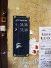 11-я линия В.О., дом 28, лит. Б. Табличка с номерами квартир на лестнице №4. Фото 3 февраля 2013 г.