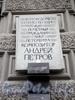 4-я линия В.О., д. 17, мемориальная доска композитору Андрею Петрову.