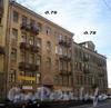 Фасады домов 76 и 78 по 9-ой линии В.О. Апрель 2009 г.