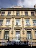 4-я линия В.О., д. 7. Доходный дом Л. Е. Кенига. Фрагмент фасада здания. Фото август 2009 г.