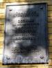 4-я линия В.О., д. 9. Особняк и контора П.П.Форостовского. Охранная доска. Фото август 2009 г.