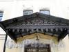 8-я линия В.О., д. 65. Дом Благовещенской церкви. Решетка козырька центрального входа. Фото апрель 2009 г.