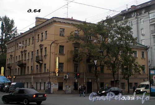 16-я линия В.О., д. 39 / Средний пр., д. 64. Бывший доходный дом. Общий вид здания. Фото сентябрь 2008 г.
