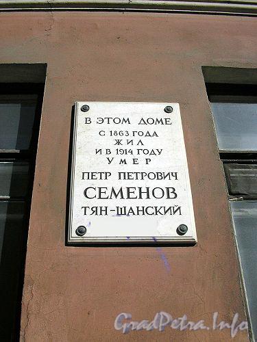 8-я линия В.О., д. 39. Мемориальная доска Семёнову Тян-Шанскому: «В этом доме с 1863 года жил и в 1914 году умер Пётр Петрович Семёнов-Тян-Шанский».