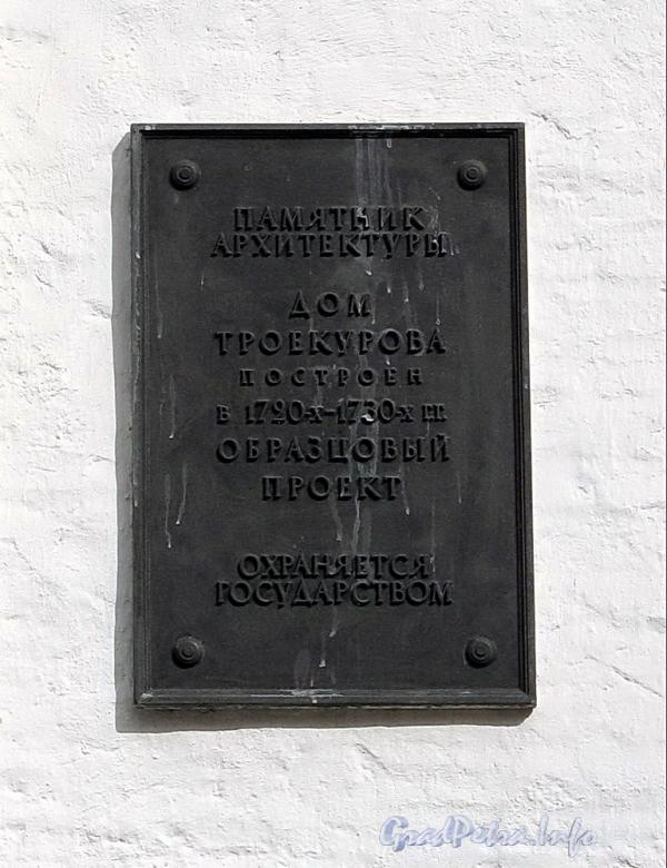 6-я линия В.О., д. 13. Дом А. И. Троекурова. Охранная доска. Фото апрель 2011 г.