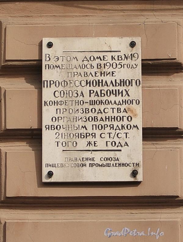 6-я линия В.О., д. 17. Мемориальная доска Профсоюзу рабочих конфетно-шоколадного производства. Фото апрель 2011 г.