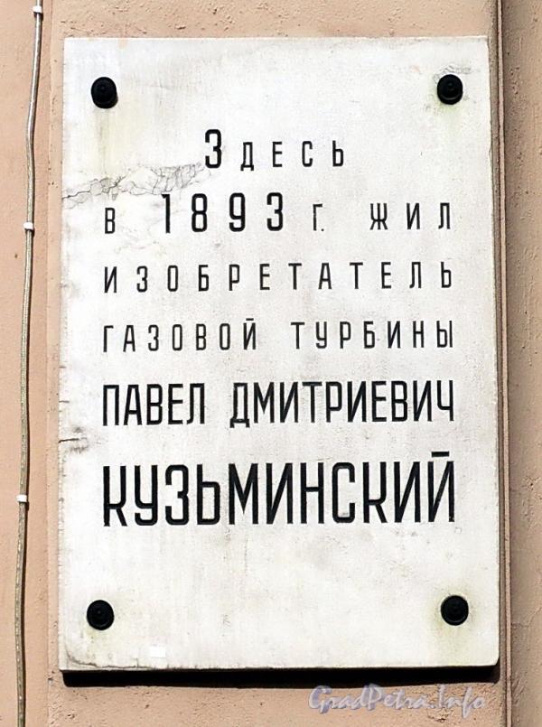 6-я линия В.О., д. 37. Мемориальная доска П. Д. Кузьминскому. Фото июнь 2010 г.