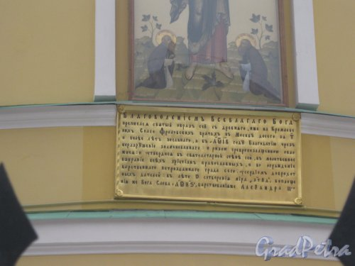 7-я линия В.О., дом 68. Икона на Церкви Благовещения Пресвятой Богородицы со стороны 7-й линии. Фото 12 февраля 2013 г.