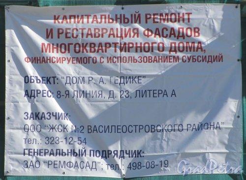 8-я линия В.О., дом 23. Паспорт реставрационных работ. Фото 1 апреля 2012 года.