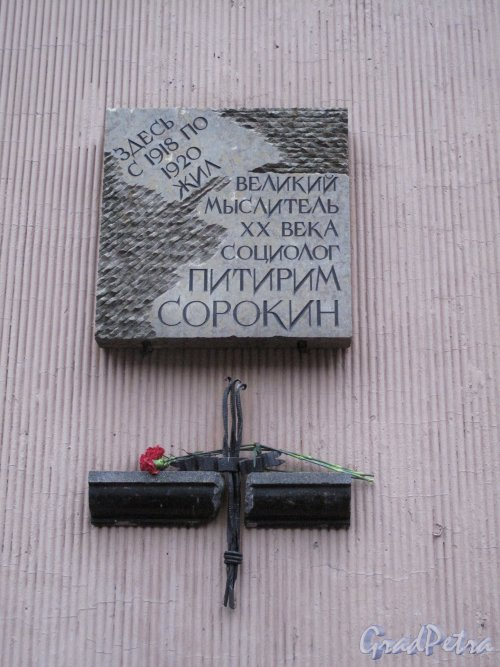 8-я линия В.О., д. 31. Мемориальная доска в честь Питирима Сорокина. 2009