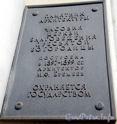 8-я линия В.О., д. 71/ Малый пр., В.О., д. 20. Часовня при Благовещенской церкви. Охранная доска. Апрель 2009 г.