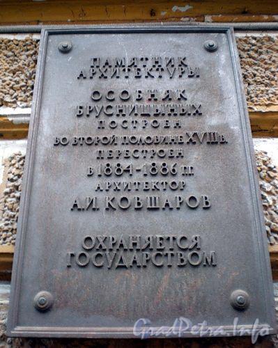Кожевенная линия, д. 27. Особняк Брусницыных. Охранная доска. Фото октябрь 2009 г.