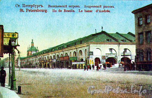 Андреевский рынок. (из сборника «Петербург в старых открытках»)