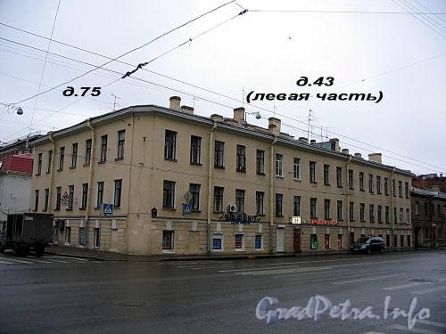 14-я линия В.О., д. 75 / Малый пр., В.О., д. 43 (левая часть). Общий вид здания. Фото октябрь 2009 г.