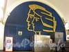 Декоративное панно в торце парронного зала станции метро «Петроградская». Фото декабрь 2009 г.