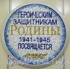 Станция метро «Комендантский проспект». Мозаичный медальон «Героическим защитникам Родины». Фото апрель 2012 года.