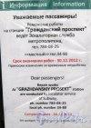 Станция метро «Гражданский проспект». Информация о ремонте эскалатора. Фото 28 декабря 2012 г.