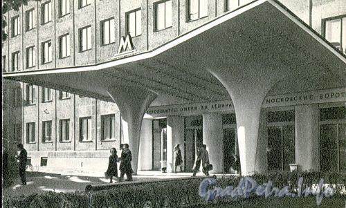 Станция метро «Московские ворота». Наземный вестибюль встроен в административное здание. 1965 г. (набор открыток)