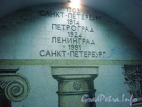 Станция метро «Спасская». Перронный зал. Оформление торцевой стены. Фото декабрь 2009 г.