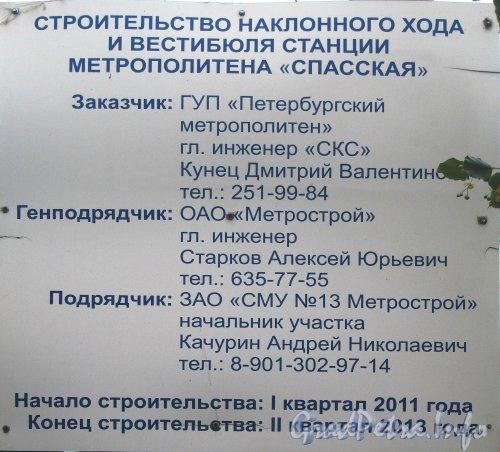 Станция метро «Спасская». Информационный щит о строительстве наклонного хода и вестибюля станции метрополитена «Спасская». Фото июль 2012 года.