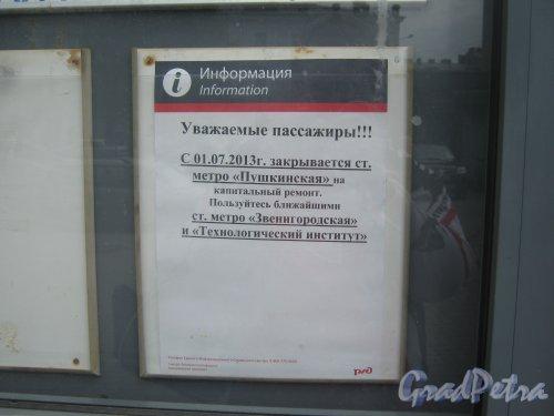Информация о закрытии станции метро «Пушкинская» около пригородных касс на Витебском вокзале. Фото 28 июня 2013 г.