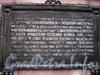 Троицкий мост. Памятный знак. Фото июль 2009 г.