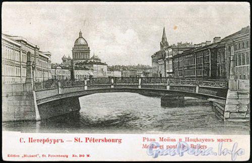 Поцелуев мост. Фото до 1914 года.