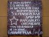 Петроградская наб., д. 32. Мемориальная доска 3-й гвардейской дивизии народного ополчения Ленинграда. Фото август 2009 г.