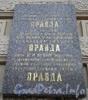Наб. реки Мойки, д. 32. Мемориальная доска В. И. Ленину и газете «Правда». Фото октябрь 2009 г.