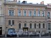 Наб. реки Мойки, д. 67-69. Особняк В. Ф. Салтыковой (П. А. Кочубея). Фасад здания. Фото октябрь 2009 г.