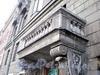 Наб. реки Фонтанки, д. 15. Здание Петроградского губернского кредитного общества. Балкон. Фото август 2009 г.
