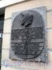 Наб. реки Фонтанки, д. 25. Мемориальная доска К.Н. Батюшкову. Фото ноябрь 2009 г.