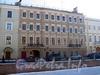 Наб. реки Мойки, д. 10. Бывший доходный дом. Фасад здания. Фото март 2010 г.