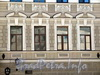 Наб. реки Мойки, д. 10. Бывший доходный дом. Фрагмент фасада здания. Фото март 2010 г.