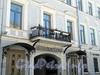 Наб. реки Мойки, д. 14. Особняк М. И. Пущина. Фрагмент фасада здания. Фото март 2010 г.