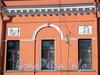 Наб. реки Мойки, д. 21. Особняк С. С. Абамелек-Лазарева. Фрагмент фасада. Фото март 2010 г.