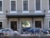 Наб. реки Мойки, д. 72. Офис управляющей компании «Адамант». Фото июнь 2010 г.