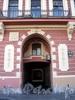 Наб. реки Мойки, д. 82. Арка во внутренний двор (проход к баням). Фото июнь 2010 г.