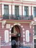 Наб. реки Мойки, д. 82. Фрагмент фасада с балконом и аркой во внутренний двор. Фото июнь 2010 г.