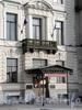 Английская наб., д. 8. Офис Московского индустриального банка. Фото июнь 2010 г.