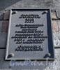 Английская наб., д. 14. Особняк Тенишевых (М. К. Чаплиц). Охранная доска. Фото июнь 2010 г.