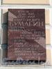 Английская наб., д. 20. Мемориальная доска Г.Х. Бумагину. Фото июнь 2010 г.